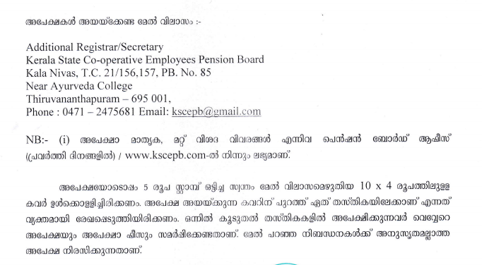 KSCEPB Recruitment 2020 – Apply Offline For 9 LDC, DEO, Administrator and Attender Vacancies, Apply Offline form @govtapply.in - Govt Apply