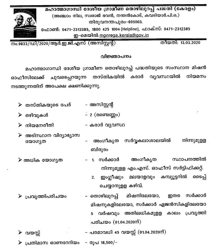 MGNREGA Kerala Recruitment 2020 – Apply Offline For 2 Assistant Vacancies - Govt Apply