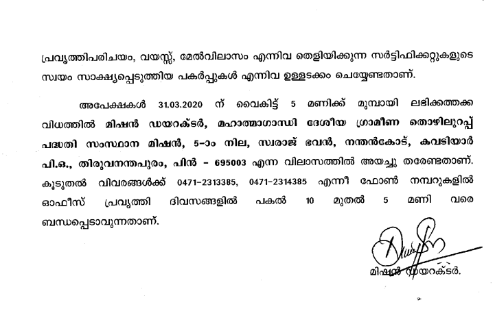 MGNREGA Kerala Recruitment 2020 – Apply Offline For 2 Assistant Vacancies - Govt Apply